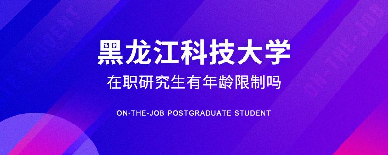 黑龙江科技大学在职研究生有年龄限制吗