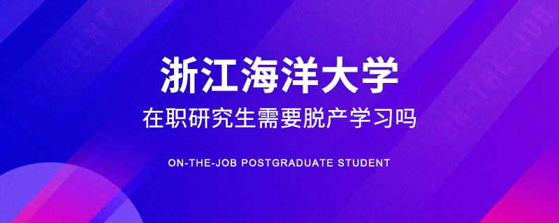 浙江海洋大学在职研究生需要脱产学习吗