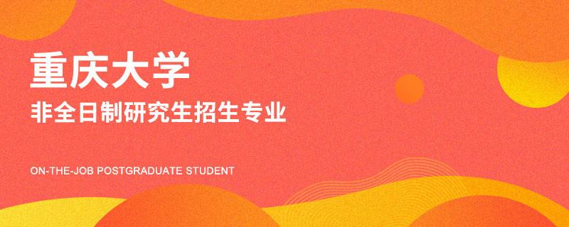 重庆大学非全日制研究生招生专业