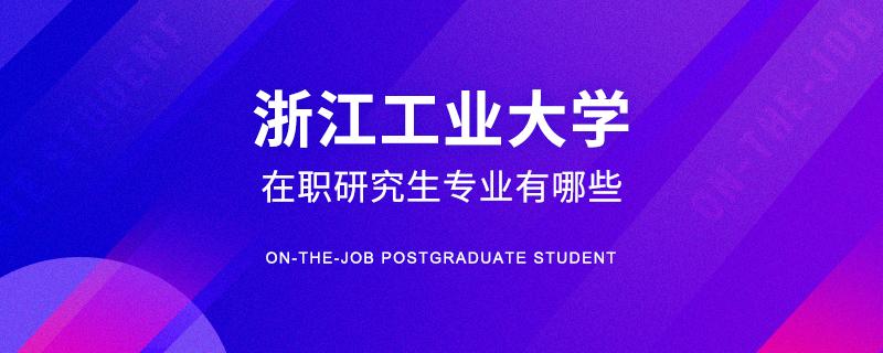 浙江工业大学在职研究生专业有哪些