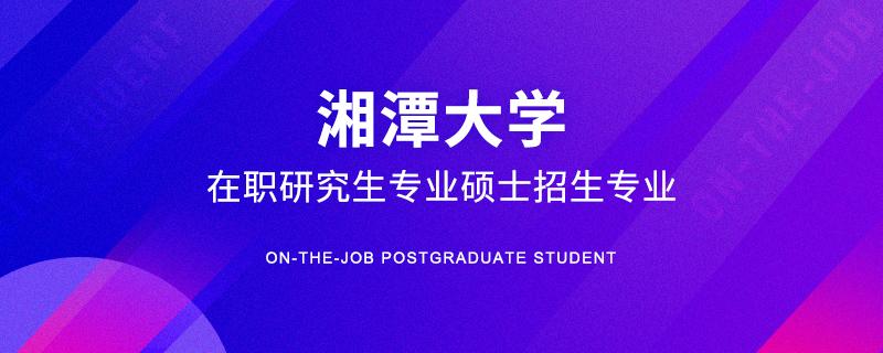 湘潭大学在职研究生专业硕士招生专业