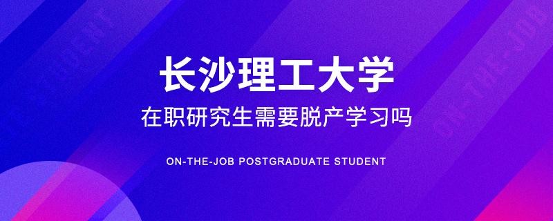长沙理工大学在职研究生需要脱产学习吗