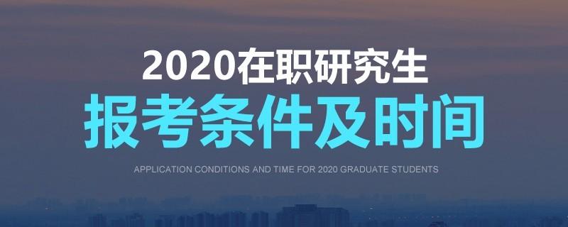 2020在职研究生报考条件及时间
