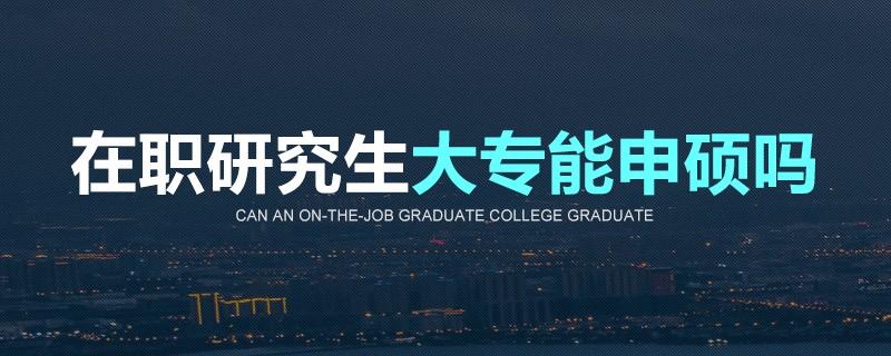 在職研究生大專能申碩嗎