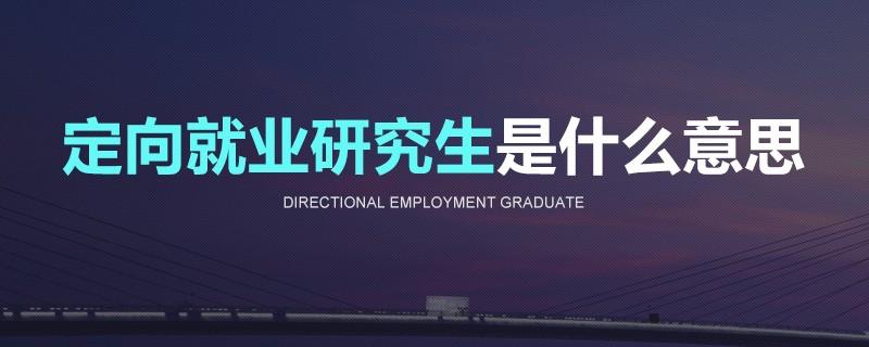 定向就业研究生是什么意思