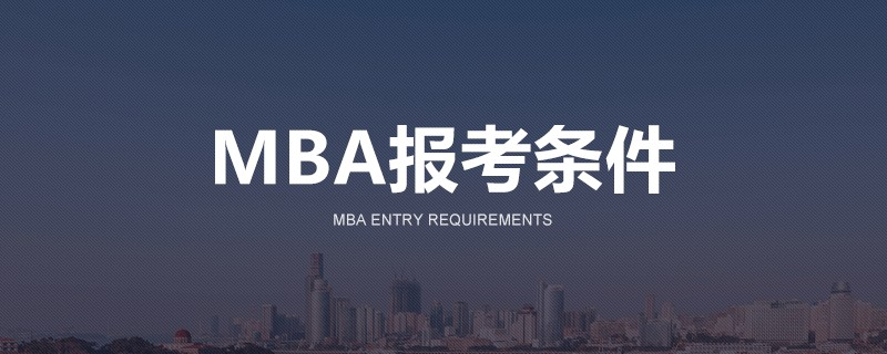 MBA报考条件