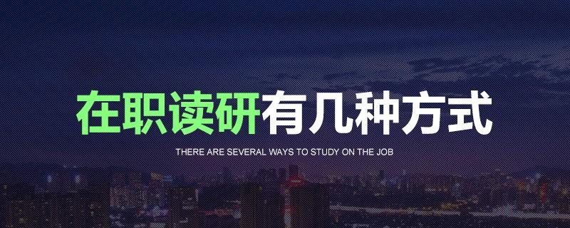 在职读研有几种方式