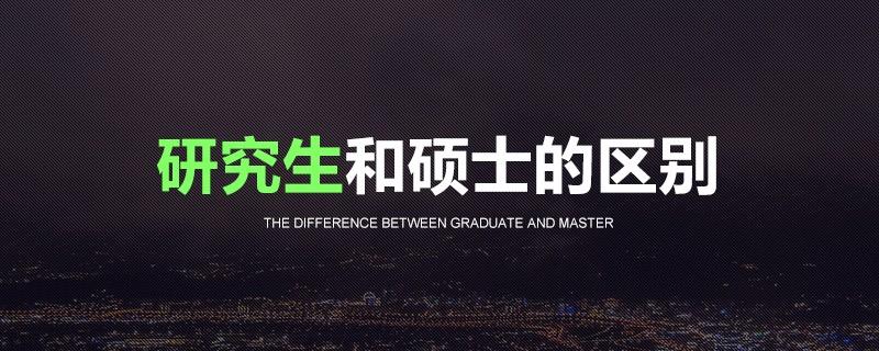研究生和硕士的区别