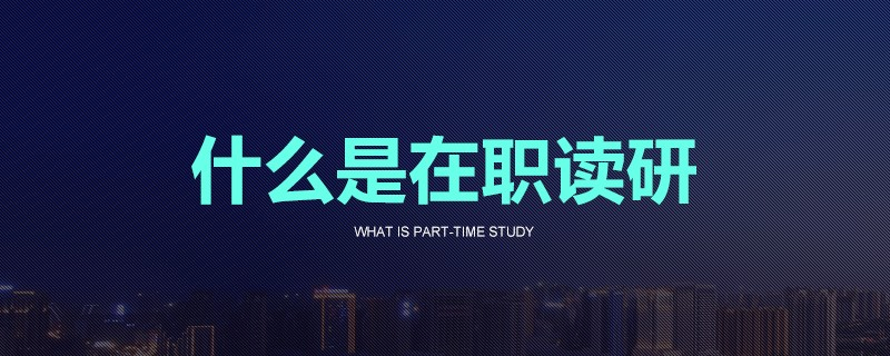 什么是在职读研