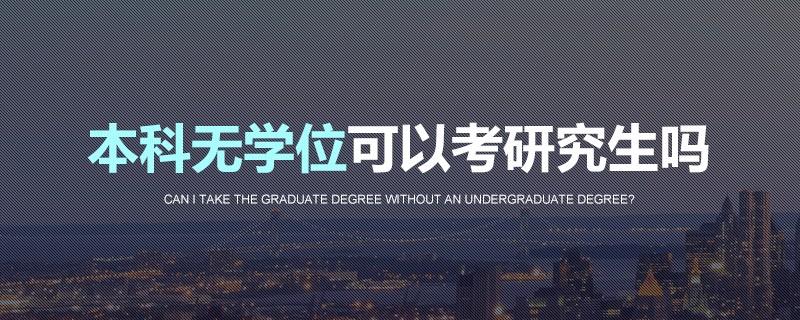 本科无学位可以考研究生吗