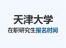 2021年天津大学在职研究生报名时间