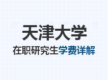 2021年天津大学在职研究生学费
