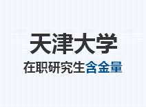 2021年天津大学在职研究生含金量