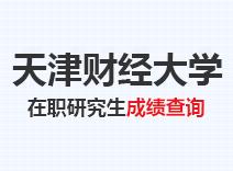 2021年天津财经大学在职研究生成绩查询