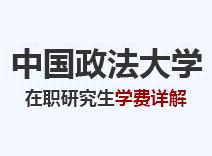 2021年中国政法大学在职研究生学费详解