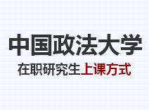 2021年中国政法大学在职研究生上课方式