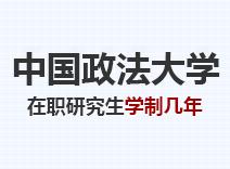 2021年中国政法大学在职研究生学制几年