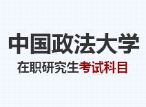 2021年中国政法大学在职研究生考试科目