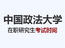 2021年中国政法大学在职研究生考试时间