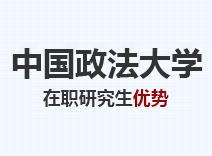 2021年中国政法大学在职研究生优势