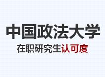 2021年中国政法大学在职研究生认可度