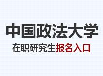 2021年中国政法大学在职研究生报名入口