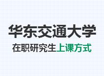 2021年华东交通大学在职研究生上课方式