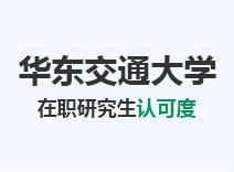 2021年华东交通大学在职研究生认可度