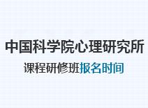 2021年中国科学院心理研究所课程研修班报名时间