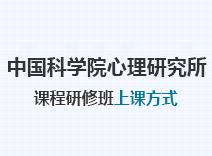 2021年中国科学院心理研究所课程研修班上课方式