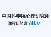 2021年中国科学院心理研究所课程研修班学制几年