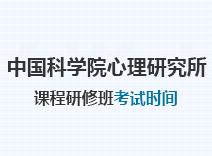 2021年中国科学院心理研究所课程研修班考试时间