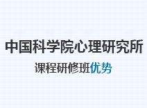 2021年中国科学院心理研究所课程研修班优势