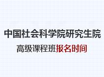 2021年中国社会科学院研究生院高级课程班报名时间