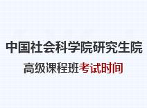 2021年中国社会科学院研究生院高级课程班考试时间