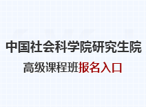 2021年中国社会科学院研究生院高级课程班报名入口