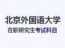 2021年北京外国语大学在职研究生考试科目
