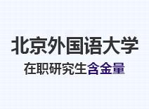 2021年北京外国语大学在职研究生含金量