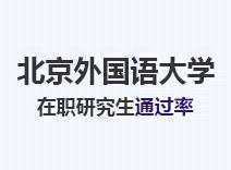 2021年北京外国语大学在职研究生通过率