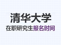2021年清华大学在职研究生报名时间