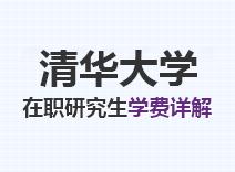 2021年清华大学在职研究生学费详解