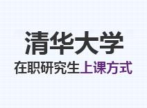2021年清华大学在职研究生上课方式