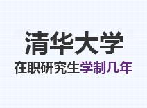2021年清华大学在职研究生学制几年