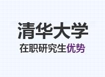 2021年清华大学在职研究生优势