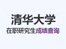 2021年清华大学在职研究生成绩查询