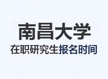2021年南昌大学在职研究生报名时间