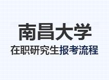2021年南昌大学在职研究生报考流程