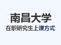 2021年南昌大学在职研究生上课方式