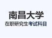 2021年南昌大学在职研究生考试科目