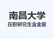2021年南昌大学在职研究生含金量